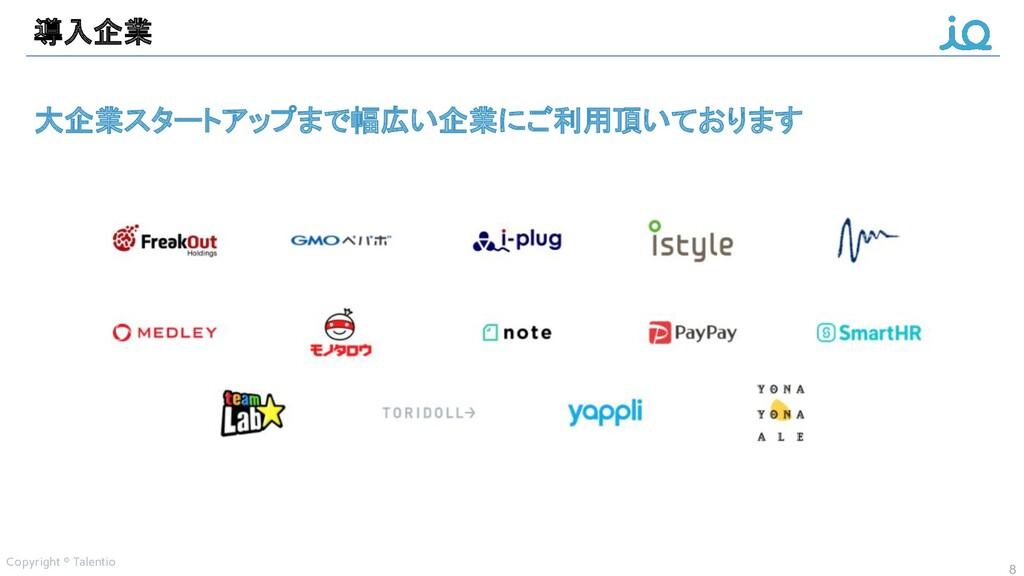 8 導入企業 Copyright © Talentio 大企業スタートアップまで幅広い企業にご...