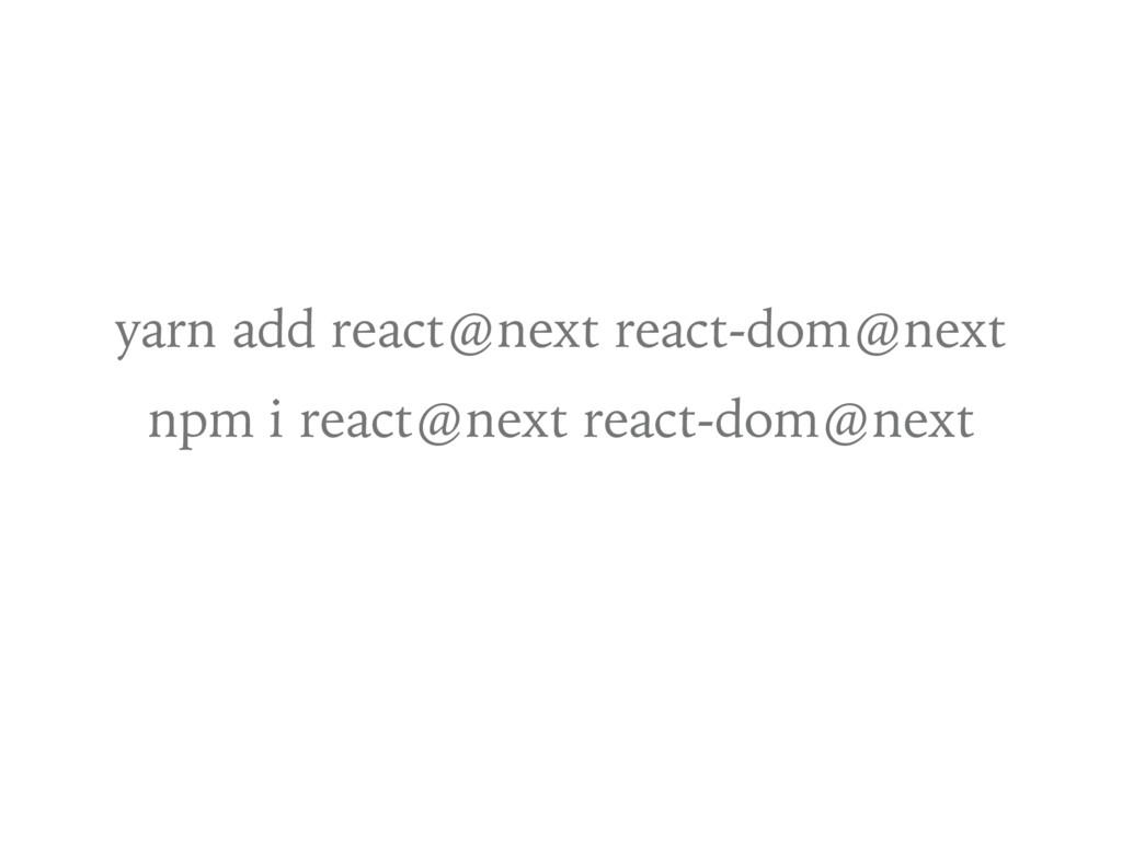 yarn add react@next react-dom@next npm i react@...