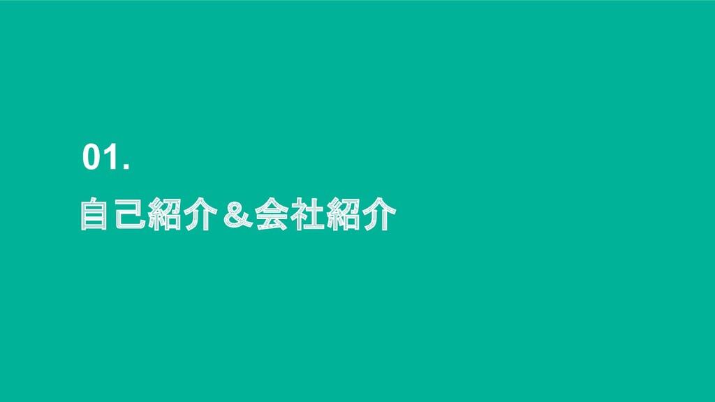 01. 自己紹介&会社紹介