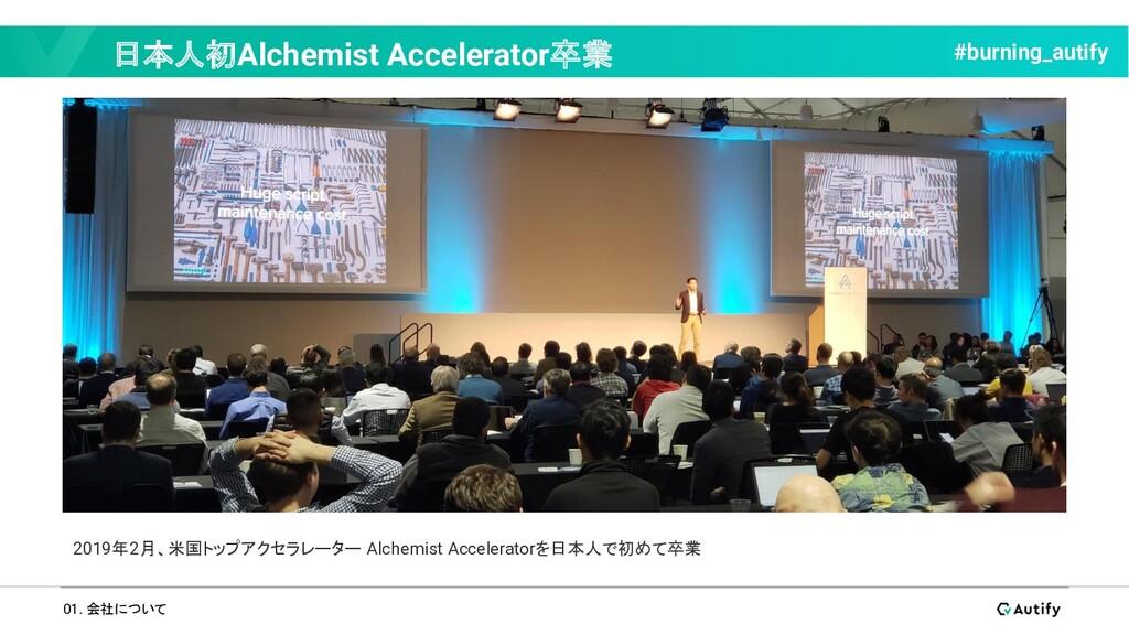 2019年2月、米国トップアクセラレーター Alchemist Acceleratorを日本人...