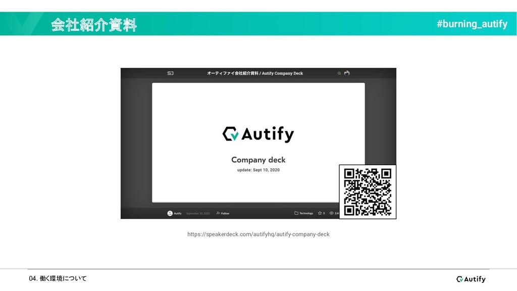 04. 働く環境について 会社紹介資料 #burning_autify https://spe...