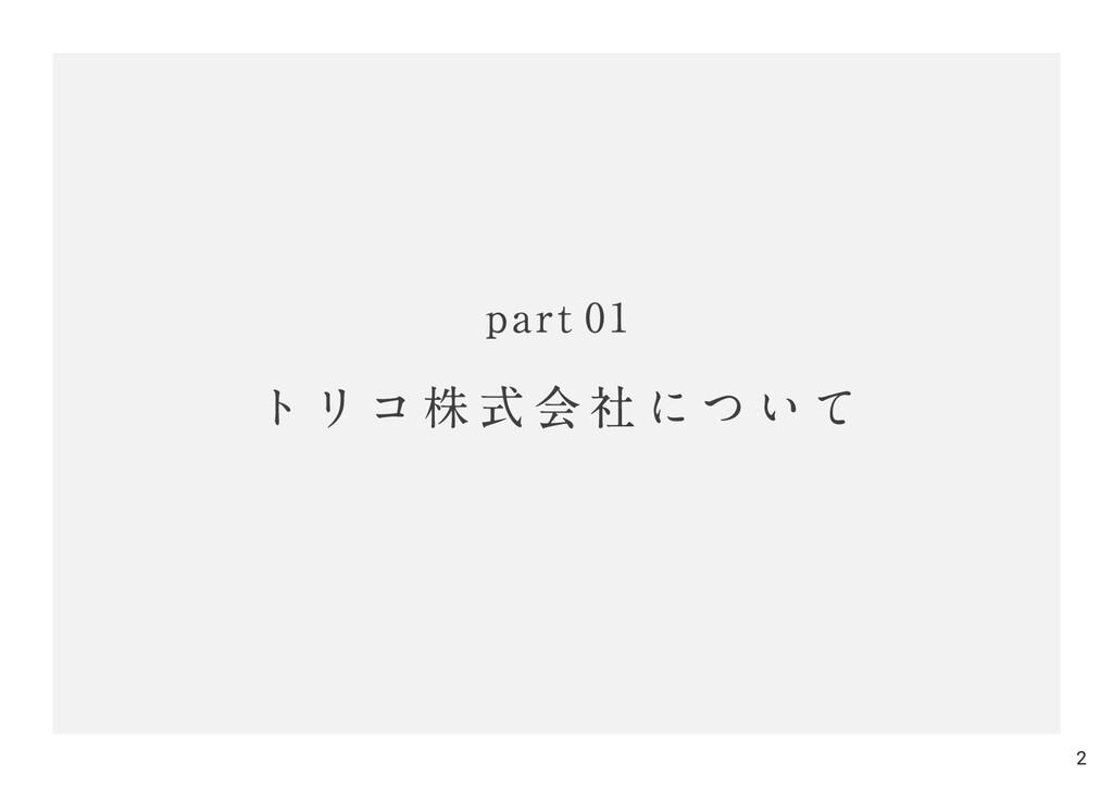 2 part 01   ト リ コ 株 式 会 社 に つ い て