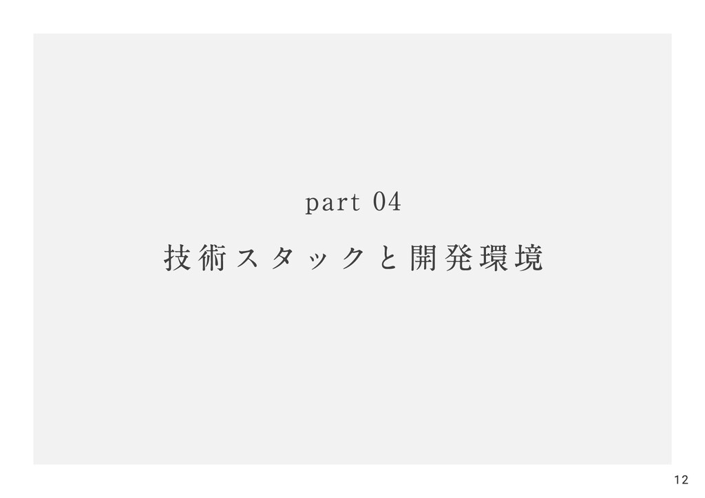 12 part 04   技 術 ス タ ッ ク と 開 発 環 境