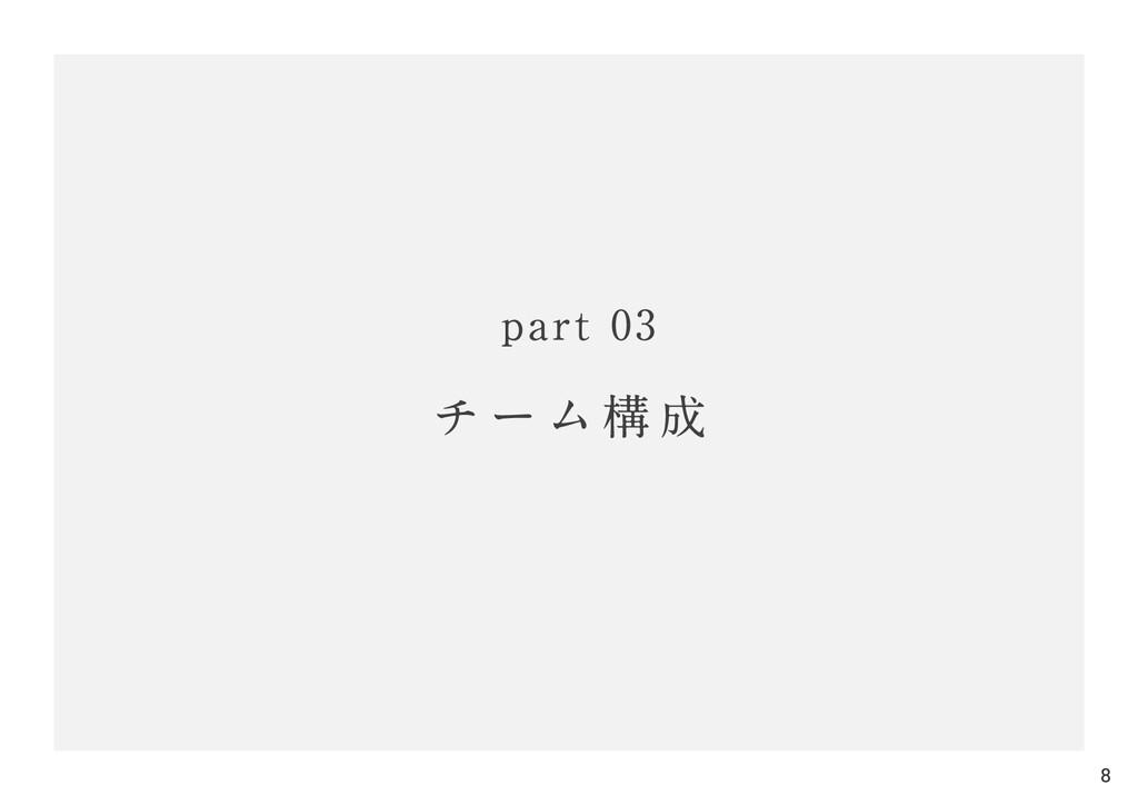 8 part 03   チ ー ム 構 成