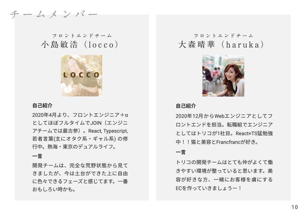 チームメンバー 10 フロントエンドチーム  小島敏浩(locco) 自己紹介  2020年4...