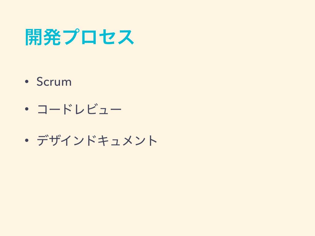 ։ൃϓϩηε • Scrum • ίʔυϨϏϡʔ • σβΠϯυΩϡϝϯτ