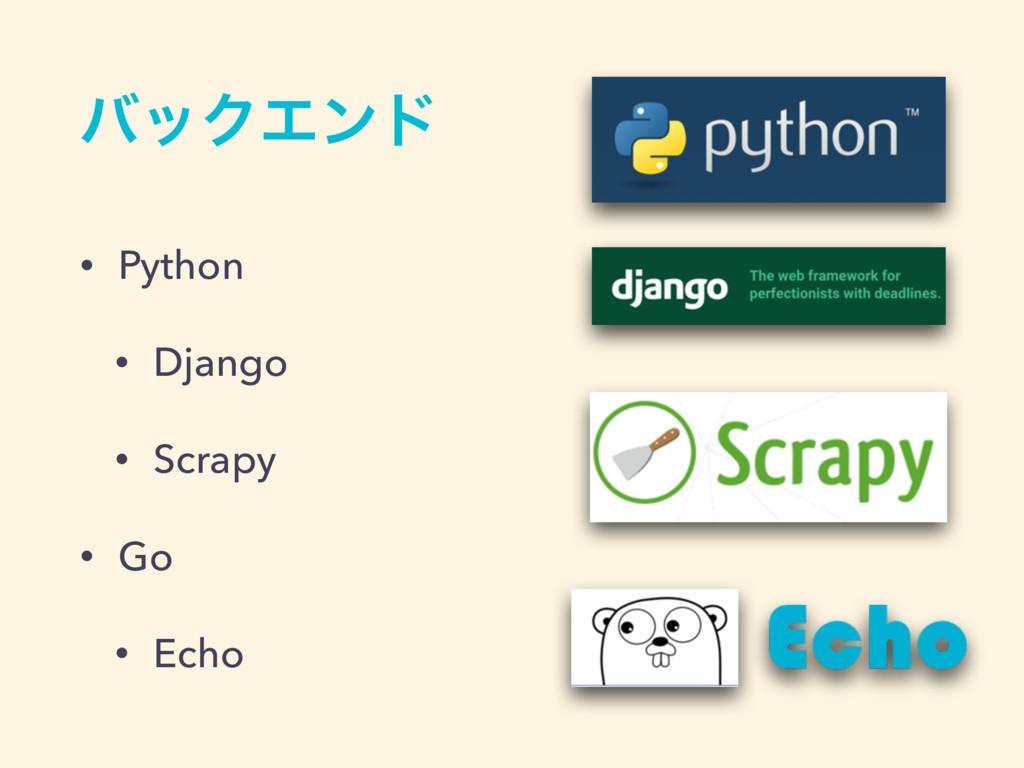 • Python • Django • Scrapy • Go • Echo όοΫΤϯυ