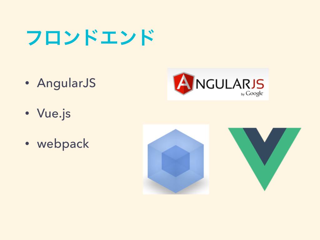 ϑϩϯυΤϯυ • AngularJS • Vue.js • webpack