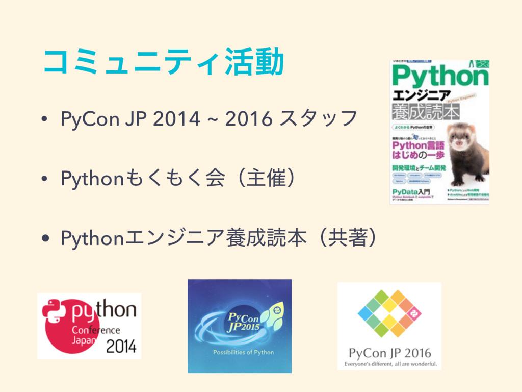 ίϛϡχςΟ׆ಈ • PyCon JP 2014 ~ 2016 ελοϑ • Python͘...
