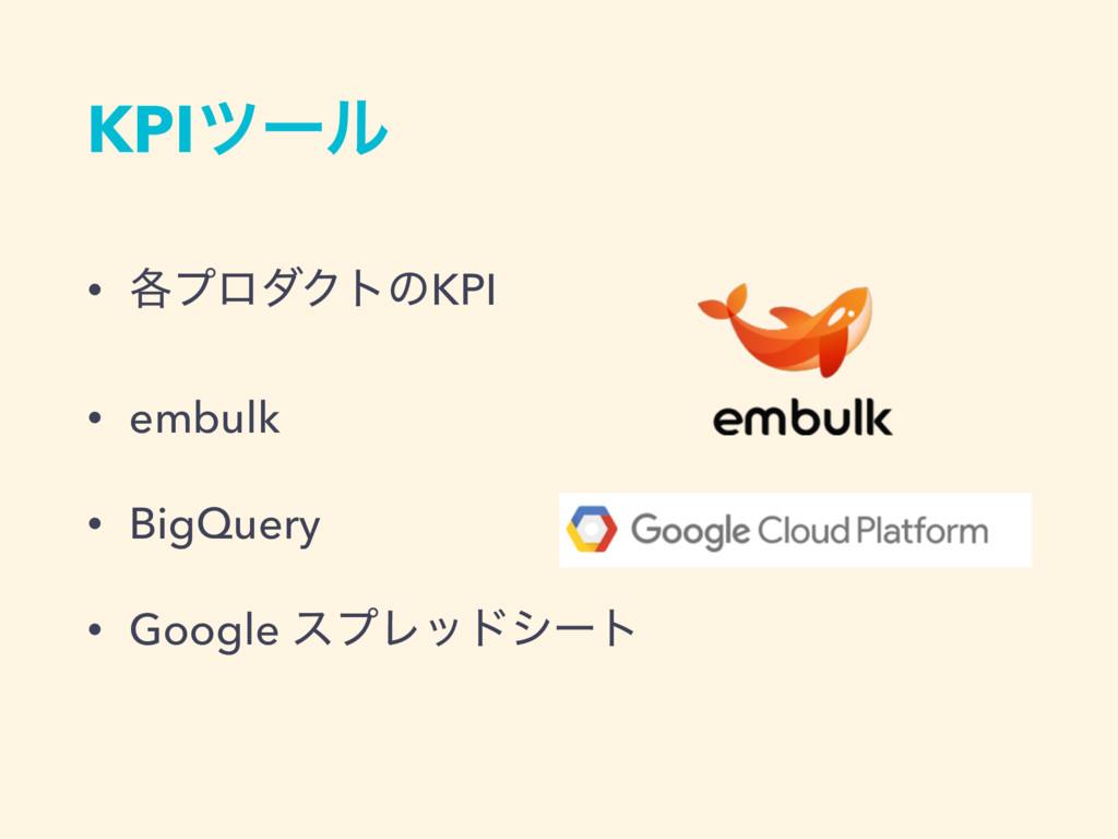 KPIπʔϧ • ֤ϓϩμΫτͷKPI • embulk • BigQuery • Googl...