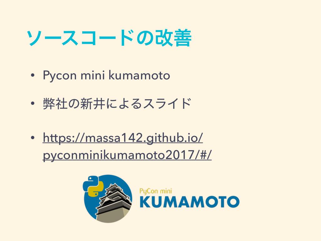 ιʔείʔυͷվળ • Pycon mini kumamoto • ฐࣾͷ৽ҪʹΑΔεϥΠυ ...