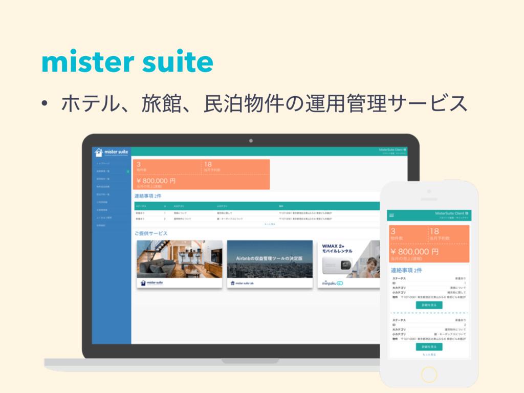 mister suite • ϗςϧɺཱྀؗɺຽധ݅ͷӡ༻ཧαʔϏε