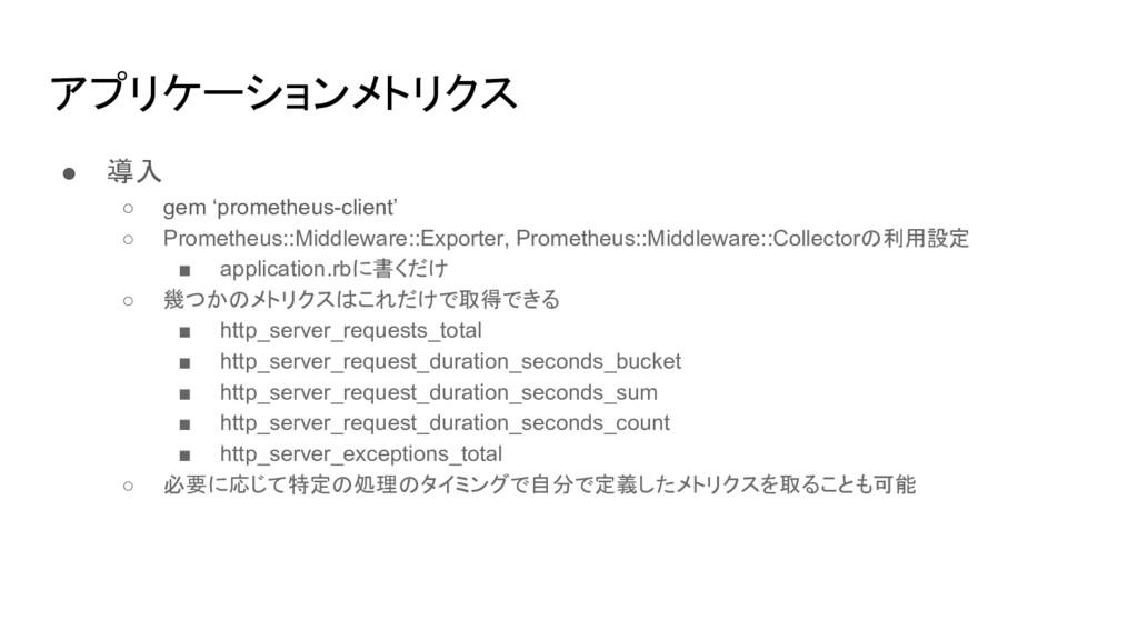 アプリケーションメトリクス ● 導入 ○ gem 'prometheus-client' ○ ...
