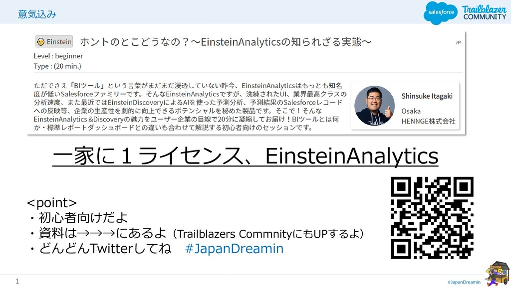 #JapanDreamin 1 意気込み 一家に1ライセンス、EinsteinAnalytic...
