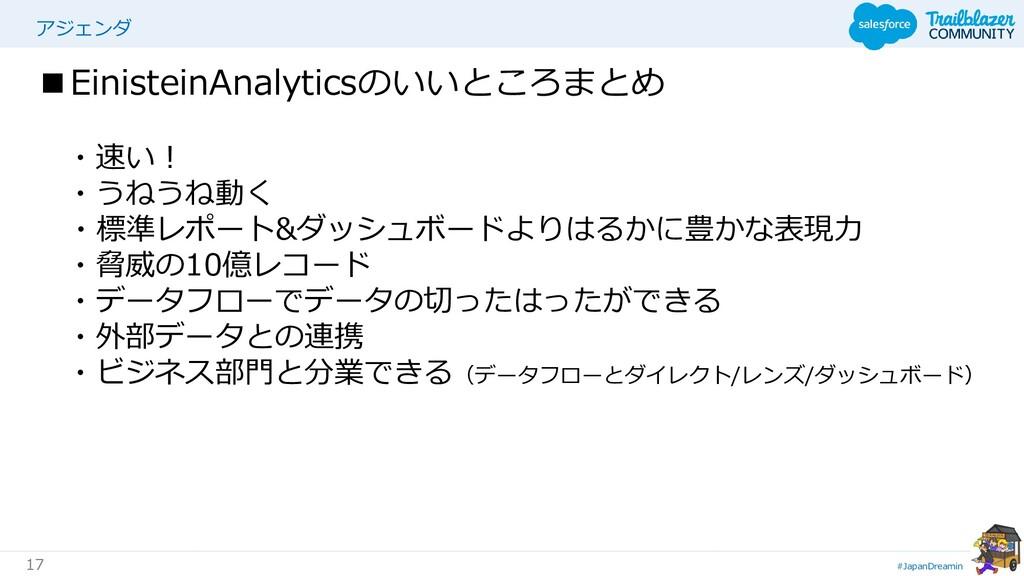 #JapanDreamin 17 ■EinisteinAnalyticsのいいところまとめ ・...