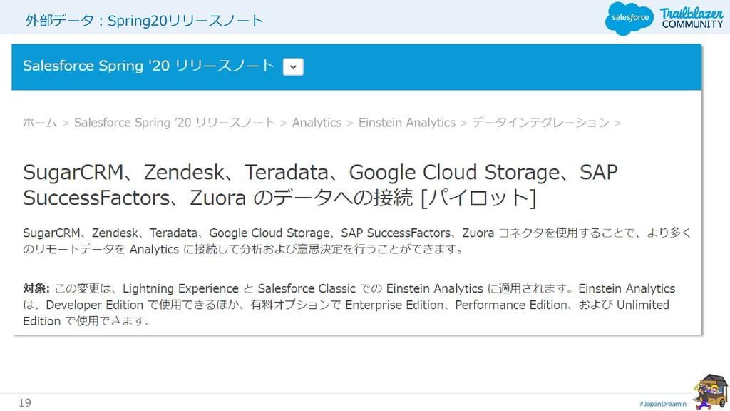 #JapanDreamin 19 外部データ:Spring20リリースノート