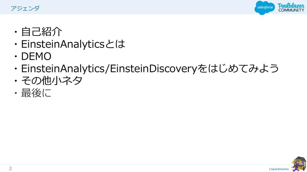 #JapanDreamin 2 ・自己紹介 ・EinsteinAnalyticsとは ・DEM...