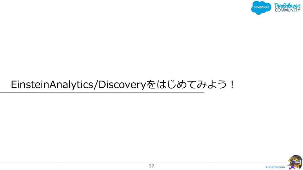 #JapanDreamin 22 EinsteinAnalytics/Discoveryをはじ...