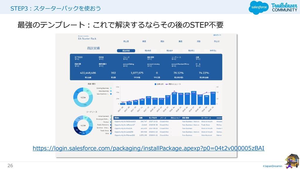 #JapanDreamin 26 STEP3:スターターパックを使おう 最強のテンプレート:こ...