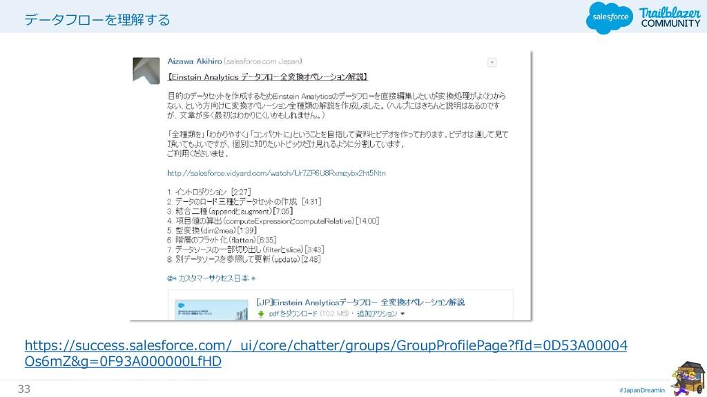 #JapanDreamin 33 データフローを理解する https://success.sa...