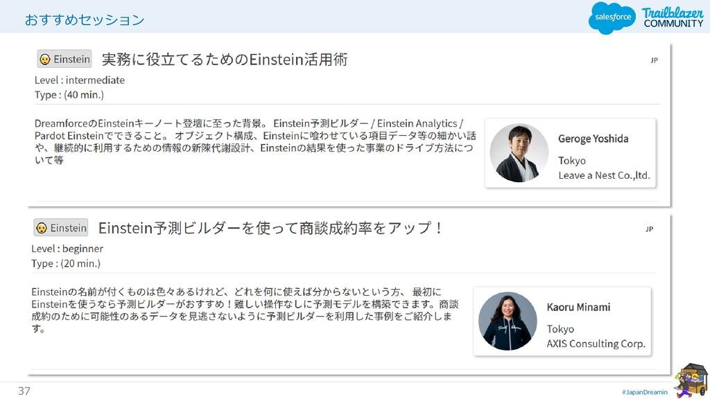 #JapanDreamin 37 おすすめセッション