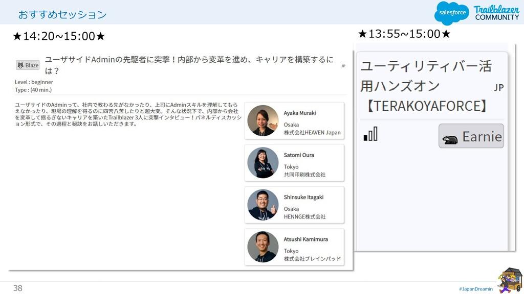 #JapanDreamin 38 おすすめセッション ★13:55~15:00★ ★14:20...