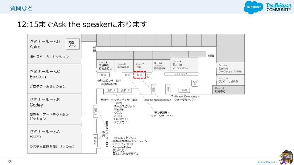#JapanDreamin 39 質問など 12:15までAsk the speakerにおり...