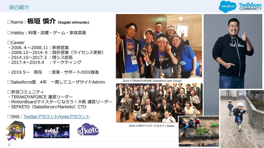 #JapanDreamin 4 自己紹介 2019.4 MBマイスターになろう!Osaka 2...