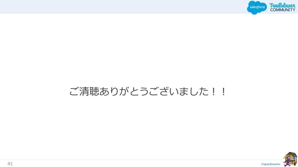 #JapanDreamin 41 ご清聴ありがとうございました!!