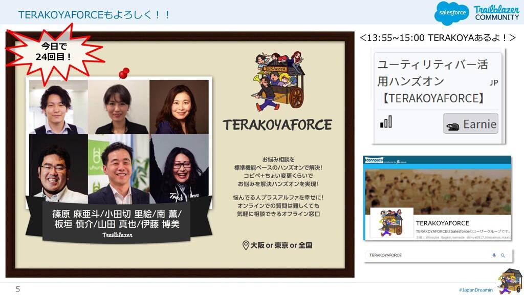 #JapanDreamin 5 TERAKOYAFORCEもよろしく!! <13:55~15:...