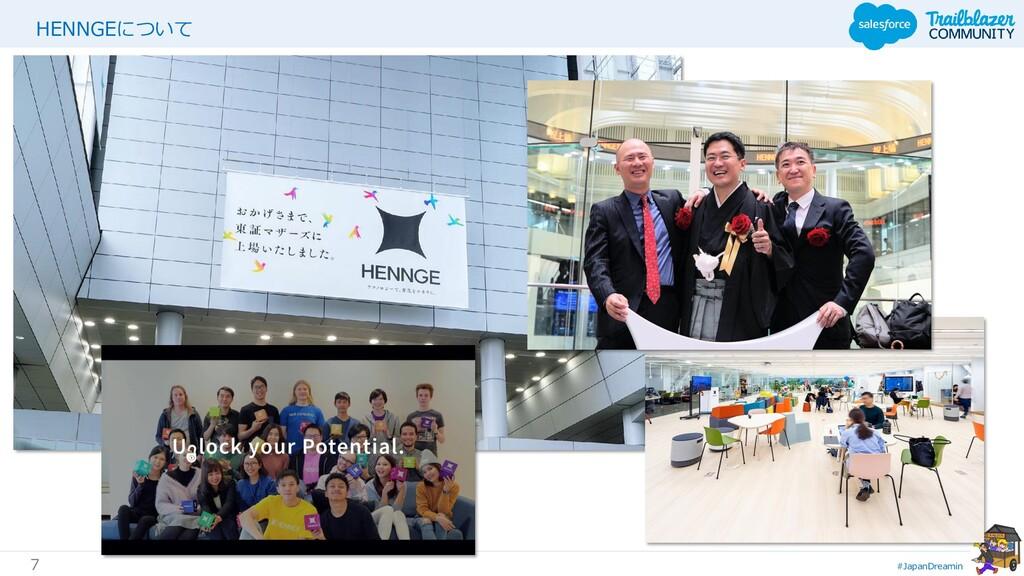 #JapanDreamin 7 HENNGEについて