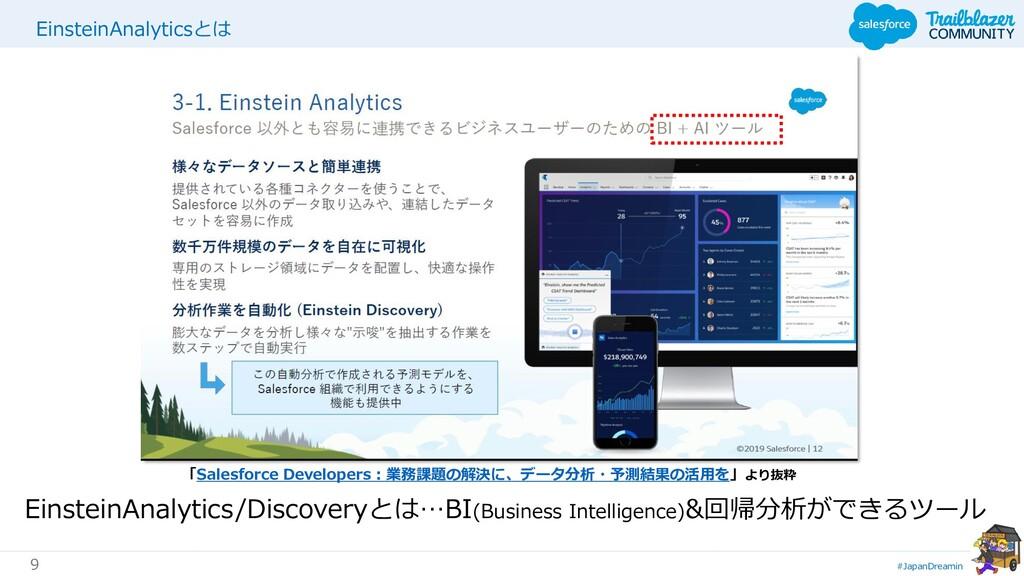 #JapanDreamin 9 EinsteinAnalyticsとは 「Salesforce...