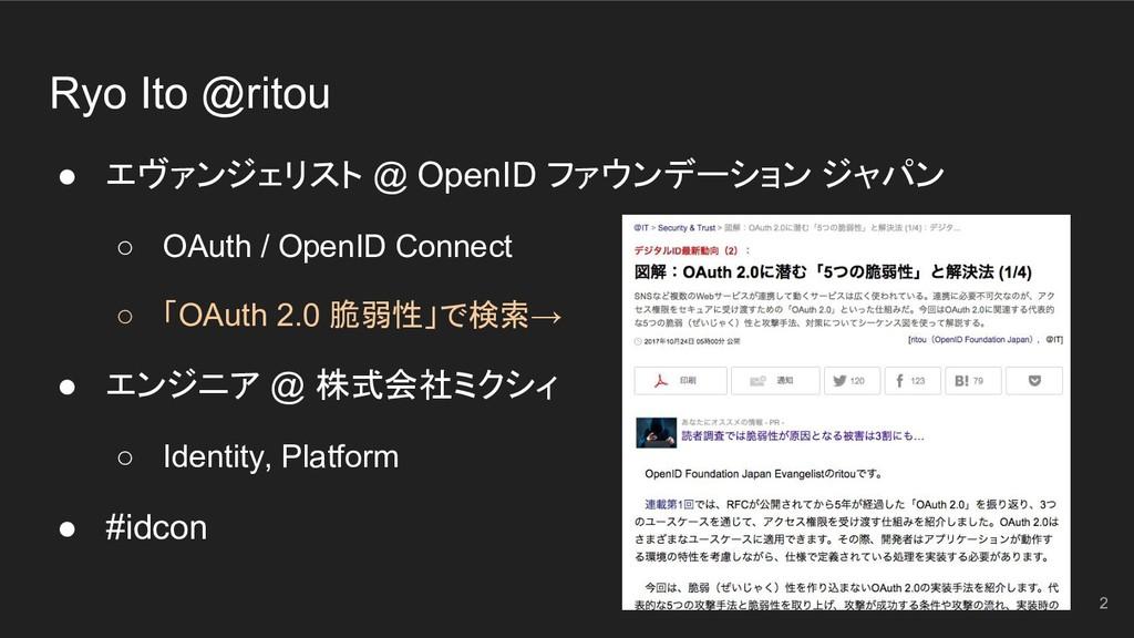 ● エヴァンジェリスト @ OpenID ファウンデーション ジャパン ○ OAuth / O...