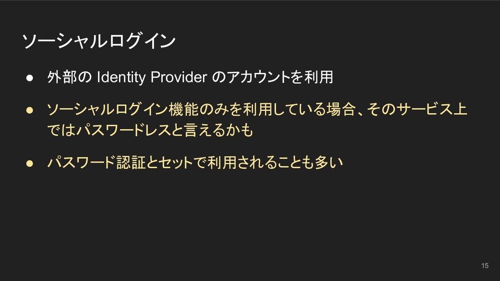 ソーシャルログイン ● 外部の Identity Provider のアカウントを利用 ● ソ...