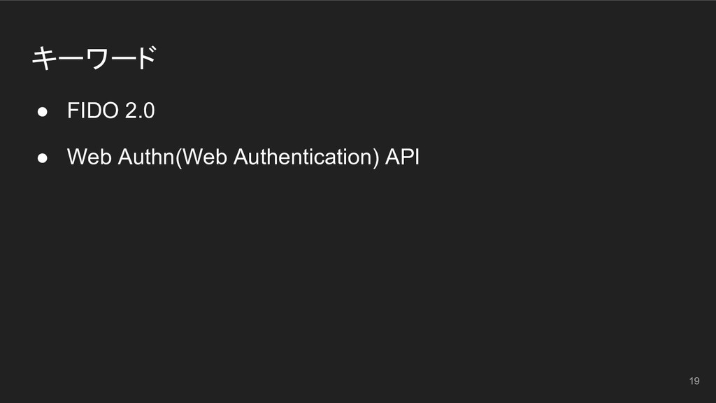 キーワード ● FIDO 2.0 ● Web Authn(Web Authentication...
