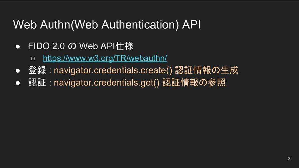 Web Authn(Web Authentication) API ● FIDO 2.0 の ...