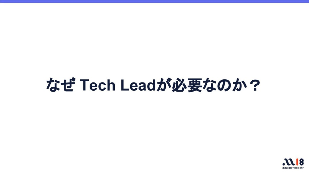 なぜ Tech Leadが必要なのか?
