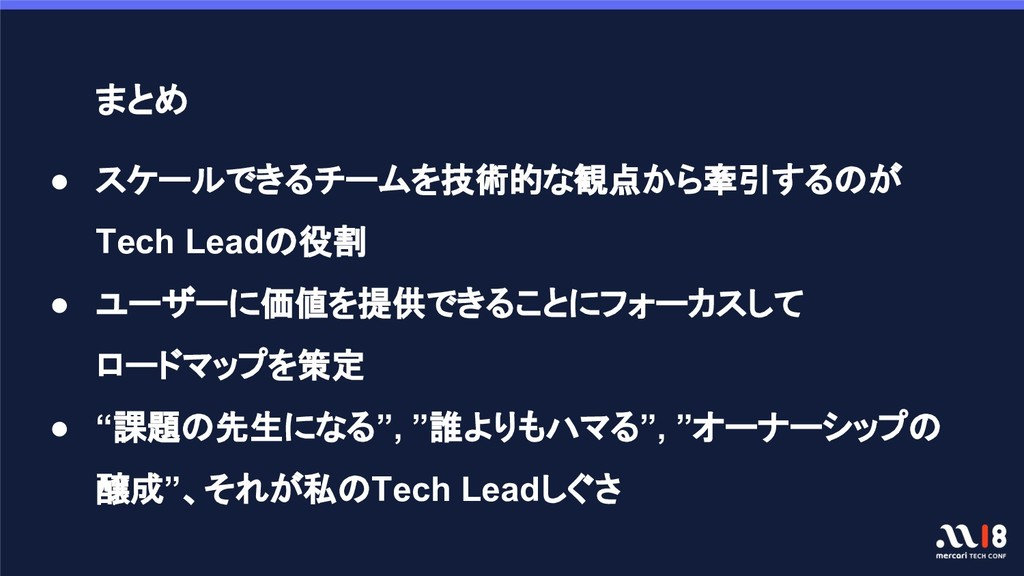 ● スケールできるチームを技術的な観点から牽引するのが Tech Leadの役割 ● ユーザー...