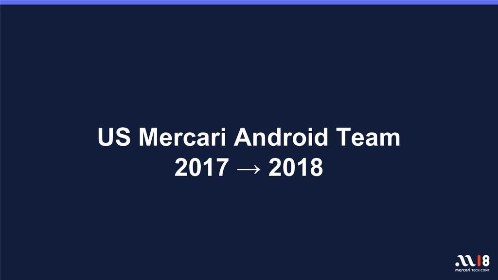 US Mercari Android Team 2017 → 2018