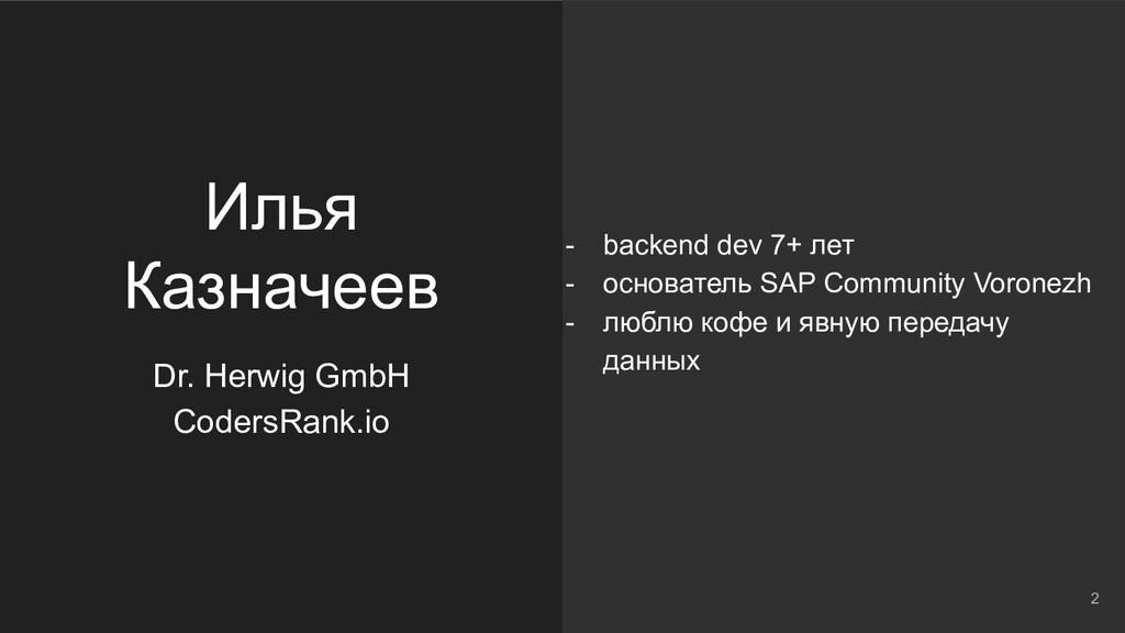 Илья Казначеев Dr. Herwig GmbH CodersRank.io - ...