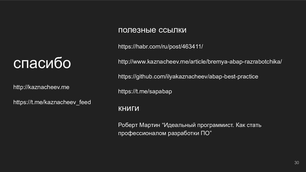 http://kaznacheev.me https://t.me/kaznacheev_fe...