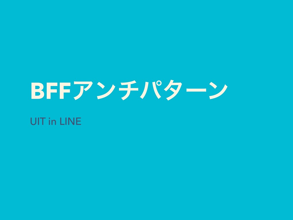 BFFΞϯνύλʔϯ UIT in LINE