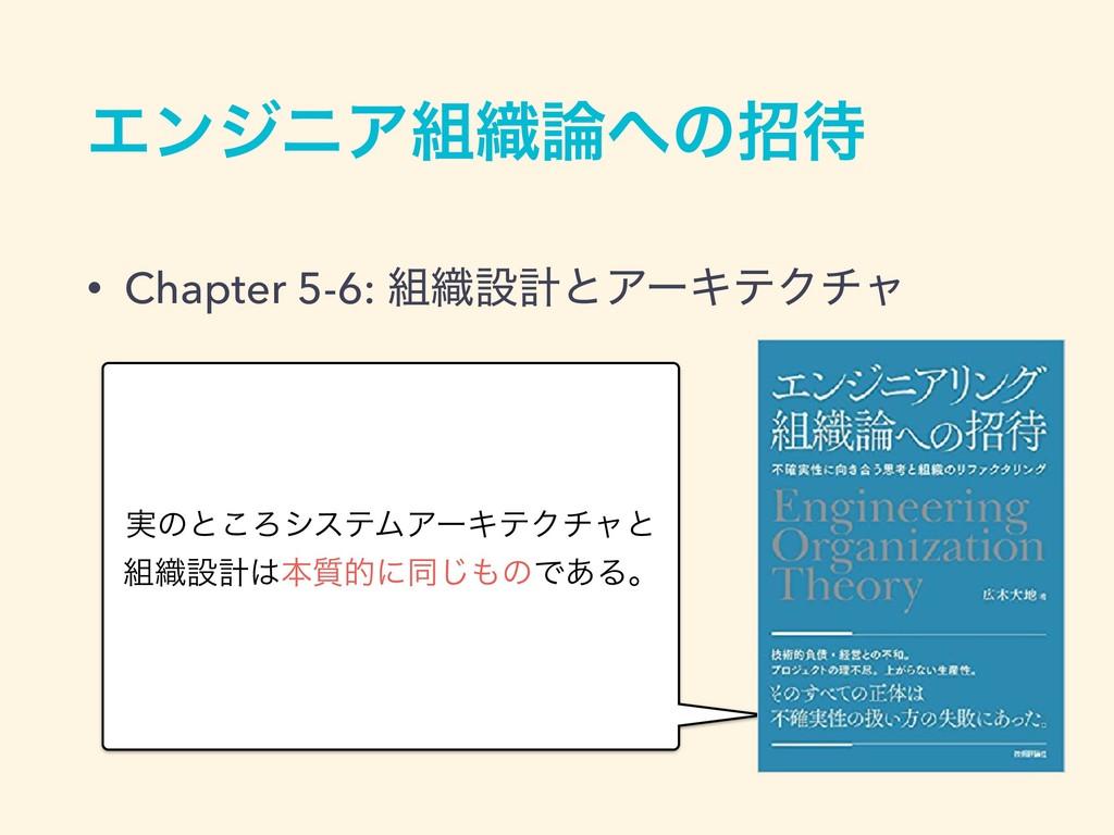 ΤϯδχΞ৫ͷট • Chapter 5-6: ৫ઃܭͱΞʔΩςΫνϟ ࣮ͷͱ͜Ζγ...