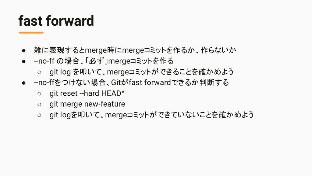 fast forward ● 雑に表現するとmerge時にmergeコミットを作るか、作らない...