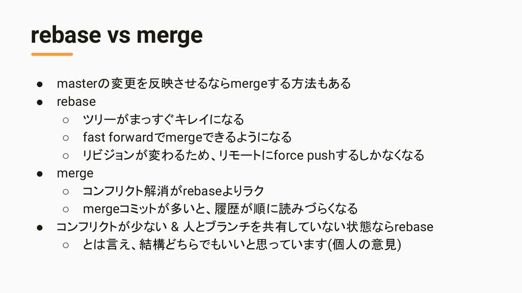 rebase vs merge ● masterの変更を反映させるならmergeする方法もある...
