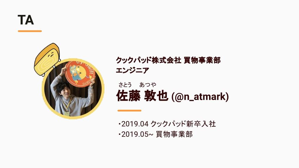 TA ・2019.04 クックパッド新卒入社 ・2019.05~ 買物事業部 佐藤 敦也 (@...