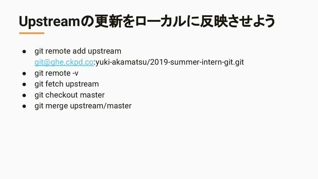 Upstreamの更新をローカルに反映させよう ● git remote add upstre...