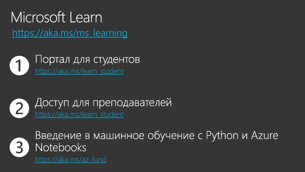 https://aka.ms/learn_student https://aka.ms/ms_...