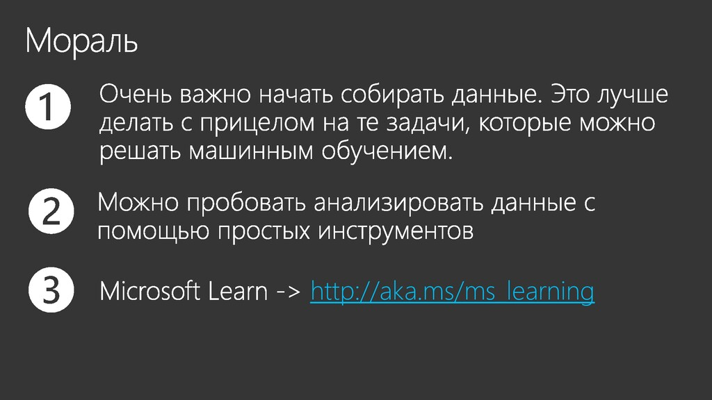 http://aka.ms/ms_learning