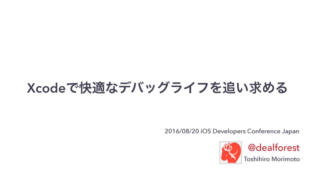 2016/08/20 iOS Developers Conference Japan @dea...